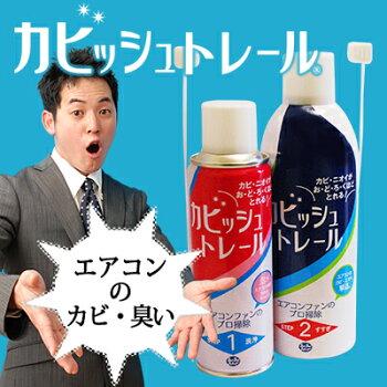 カビッシュトレールエアコンファン洗浄剤1台分