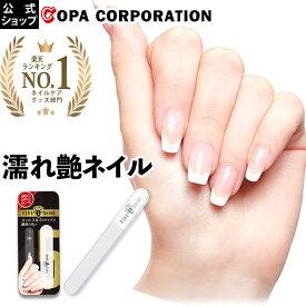 【コパ公式】5セカンズシャイン 爪磨き|爪やすり 爪とぎ 爪みがき つめみがき 爪 やすり ネイル ネイルケア メンズ ガラス ネイルバッファー ネイルファイル つや ツヤ つやつや ファイブセカンズシャイン 安全 美容 シンプル 洗える プレゼント ギフト [M便 1/10]