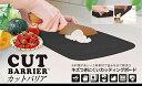 カットバリア ブラック まないた まな板 カッティングボード 食洗器対応 耐熱 抗菌 収納 レジェンド松下 テレビ