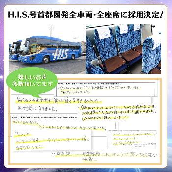HIS様バス全車両全シートで採用