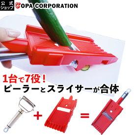 【コパ公式】1台7役のキッチン道具 ピライサー