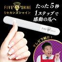 【お一人様3個限り】ガラス 爪磨き 5セカンズシャイン レジェンド松下が有名TV番組で紹介 爪やすり つめやすり つめケ…