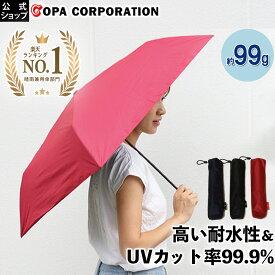 【全品ポイント5倍!!】Gゼロポケット傘 超軽量 折り畳み式晴雨兼用 3色展開(ブラック/ネイビー/ピンク)