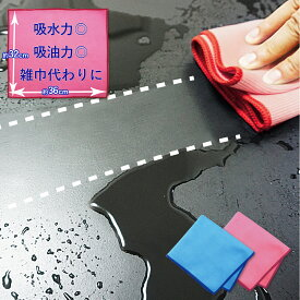ミルフィーユファイバークロス 2色展開(ピンク/ブルー)