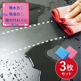 ミルフィーユファイバークロスお得な3枚セット 2色展開(ピンク/ブルー)