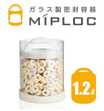 密封保存容器ミップロック120-02