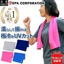 【コパ公式】夢ゲンクール ブルー/ピンク/グレー/ネイビー SPF50+ 紫外線遮蔽率95%|接触冷感 冷感 クールタオル 首 冷…