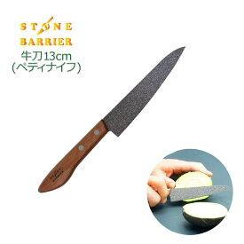 【クーポン配布中!】スーパーストーンバリア包丁 ペティナイフ 牛刀 130mm