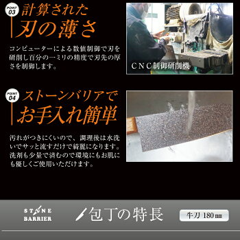 スーパーストーンバリア包丁牛刀180mm