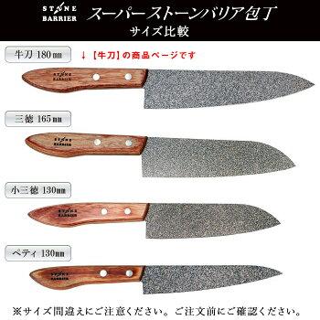 【コパ公式】スーパーストーンバリア包丁牛刀180mm