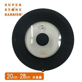 【コパ公式】スーパーストーンバリアフライパン 共通蓋(20cm/24cm/26cm/28cm対応)