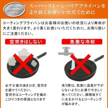 スーパーストーンバリアフライパン26cmガス・IH対応