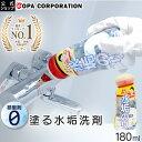 【コパ公式】水垢用の塗る洗剤 水垢のり 180ml