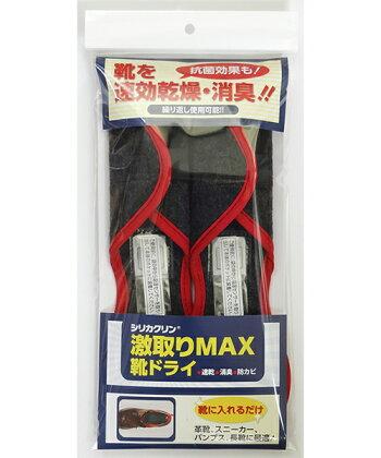 シリカクリン激取りMAX靴ドライブラック