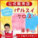 【レジェンド松下がフルタチさんで紹介!】パルスイクロス薄手 単品選べる3色! 厚手と合わせてカンペキお掃除!