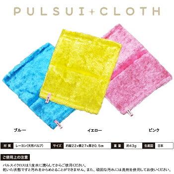 パルスイクロス3色展開(イエロー/ブルー/ピンク)