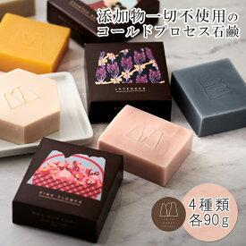 ララハニー コールドプロセス石鹸 90g(はちみつ/ピンクフラワー/グリーン&レモン/ラベンダー)