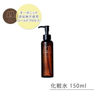 ララハニー 化粧水 ローション 150ml