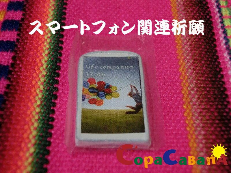 【スマートフォン関連祈願】エケコ人形用ミニチュア 小物 ボリビア スマートフォン