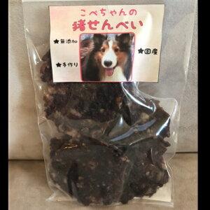【送料無料】こぺちゃんの猪せんべい50g【犬 おやつ 無添加 国産】