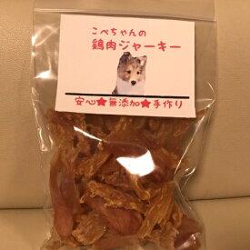 【送料無料】お試し価格!こぺちゃんの鶏肉ジャーキー20g【犬 おやつ 無添加 国産】