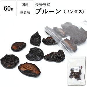 ドライフルーツ プルーン 60g 無添加 砂糖不使用 種無し 種抜き 国産 長野 サンタス ノンオイル COPECO コペコ