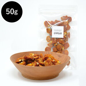 ドライフルーツ ほおずき 50g 無添加 砂糖不使用 国産 長野 鬼灯 食用 COPECO コペコ