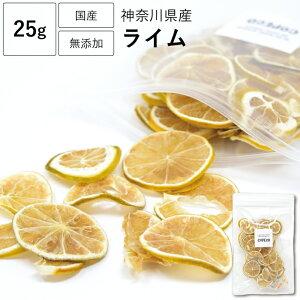 ドライフルーツ ライム 25g 無添加 砂糖不使用 国産 神奈川 COPECO コペコ