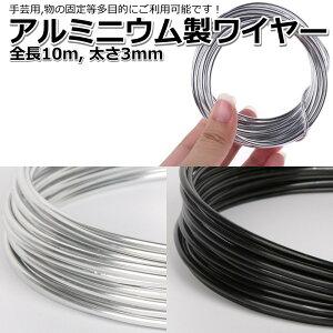 アルミワイヤー 針金 3mm 全長10m アルミ線 盆栽 工作 手芸 クラフト