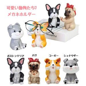 メガネスタンド 犬 かわいい めがねスタンド メガネかけ メガネ置きスタンド めがねかけ 眼鏡ホルダー 卓上