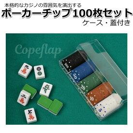 カジノチップ 100枚 カジノチップセット ポーカー チップセット ポーカーチップ チップ カジノ 蓋付き ケース入り