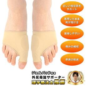 外反母趾 サポーター [理学療法士推薦] 足指 親指 矯正 薄型 あしゆび開き ジェルパット 肌色 左右セット 男女兼用 グッズ デュエットハウス