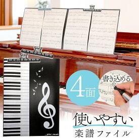 \楽天1位/ [内野音楽] 楽譜 ファイル 楽譜台紙 書き込み 4面 2面 最大6面