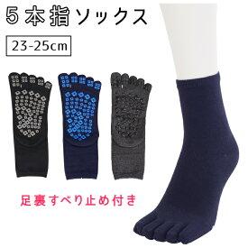 送料無料 レディース 5本指 ソックス 靴下 滑り止め付き 23-25cm (婦人 ムレ 防止 UV 新生活 メール便25%