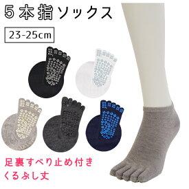 レディース 5本指 ソックス 靴下 滑り止め付き くるぶし丈 23-25cm (婦人 ムレ 防止 メール便25%