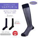メール便16% モア/MORE紳士 シルスペリオール ビジネス ハイソックス 25-27cmメンズ 靴下 日本製 スーツ