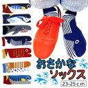 レディース 足袋 ソックス 靴下 魚 柄 23-25cm 婦人 和柄 ホワイトデー プレゼント ゆうパケット25%