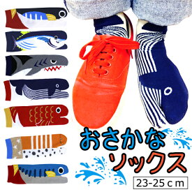 レディース 足袋 ソックス 靴下 魚 柄 23-25cm 婦人 和柄 メール便25%