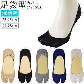 レディース 足袋型 フット カバー ソックス 靴下 浅履き 無地 かかと滑り止め付き 23-25cm 24-26cm メール便25%