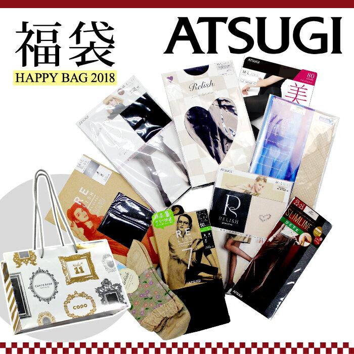 ゆうパケット便対応不可アツギ ATSUGI 2018年 福袋(M-L、L-LL)福袋2018 レディース パンスト タイツ 日本製 171116
