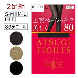 レディース 発熱 タイツ 80デニール 2足組 ATSUGI TIGHTS M-L L-LL 婦人 日本製 無地 メール便50%