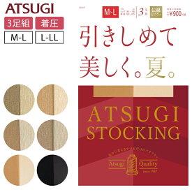 パンティ ストッキング パンスト 3足組 着圧 消臭 アツギ ATSUGI STOCKING 引きしめて美しく。夏 M-L L-LL 婦人 UV 新生活 メール便50%