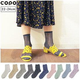 レディース 靴下 COPO コポ 綿100% 手編み風 ルミー クルー丈 ソックス 22-24cm 婦人 COPOCotton 日本製 メール便25%