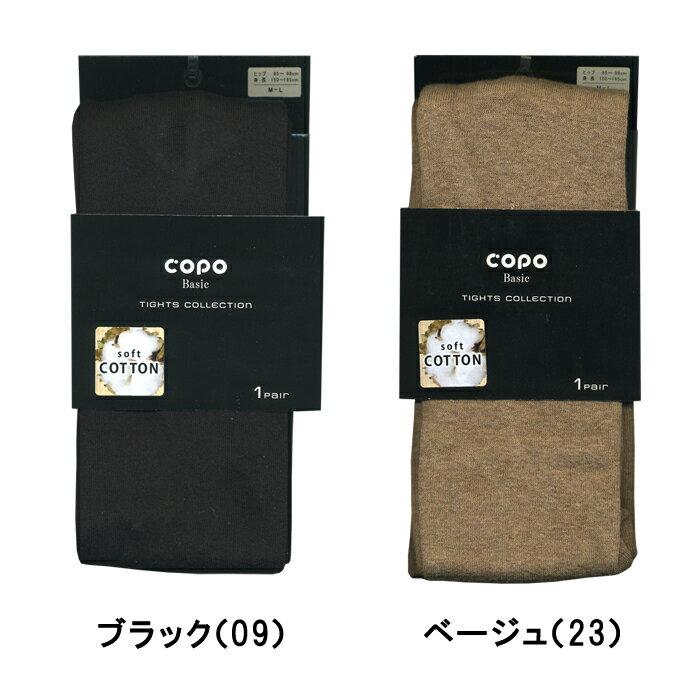 ゆうパケット便対応100% copo Basic コットン あったか タイツ M-L (レディース 防寒 タイツ 170207)
