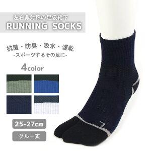 メンズ 足袋 ソックス ランニング 靴下 スポーツ SPORTS RUNNING SOCKS サポート クルー丈 25-27cm ギフト 紳士 マラソン ジョギング 運動 メール便25%