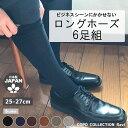 【期間限定価格】メンズ ロングホーズ 表糸綿100% ハイ ソックス 25-27cm 同色 6足組(COPO COLLECTION Ravi 紳士 靴下…