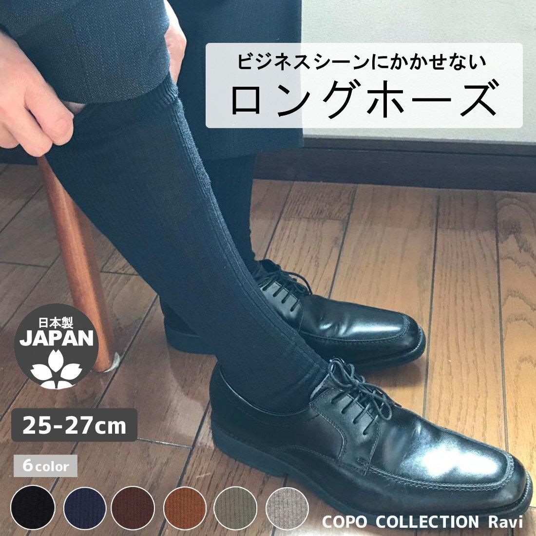 メンズ ロングホーズ ハイ ソックス 表糸綿100% 25-27cmCOPO 紳士 靴下 ビジネス ソックス スーツ UV 新生活ゆうパケット50%