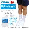 靴下専門店コポコポキッズスクールソックス2P