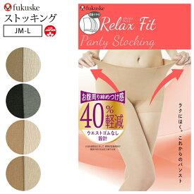 ウエストゴムなし ストッキング パンスト 大きいサイズ ゆったりサイズ 日本製 福助 Relax Fit おなかゆったり気分 JM-L 締め付けない メール便33%