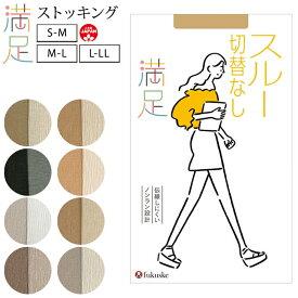 トータルスルー ストッキング パンスト 切り替えなし 日本製 満足 福助 スルー切替なし S-M M-L L-LL 抗菌 防臭 パンティ部スルー つま先スルー メール便33%
